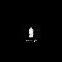 Cover of track DEATH by VII초☁